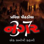 nagar by pravin pithadiya
