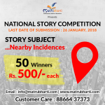 National Story Compeptition