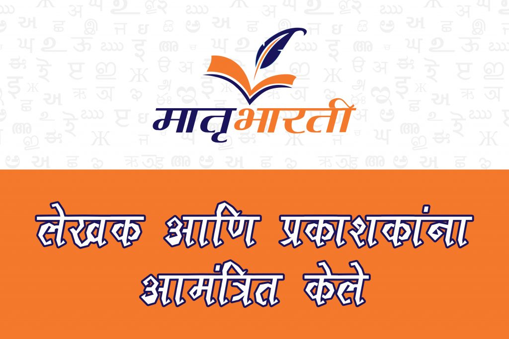 Marathi writers invited