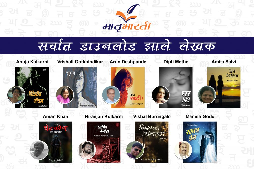Best Marathi Writers