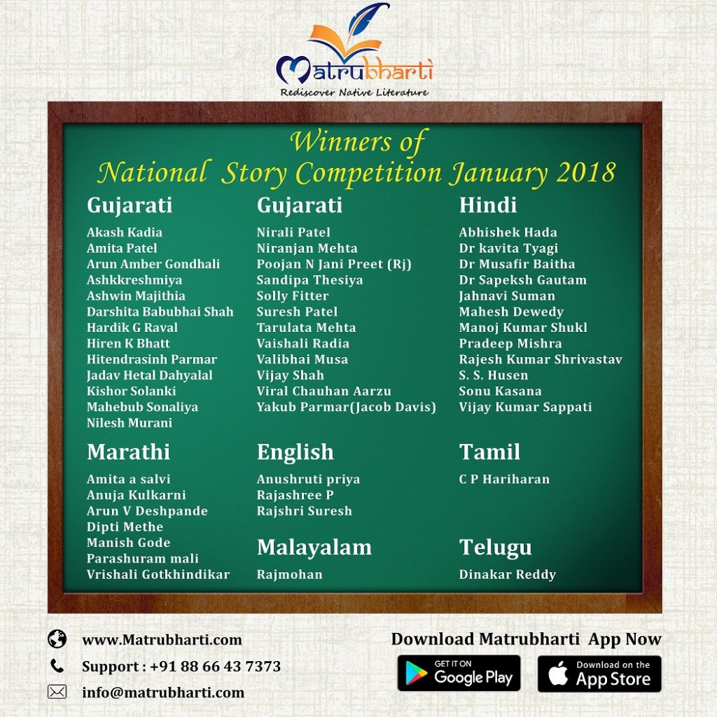 Winners of National Story Competition January 2018-small