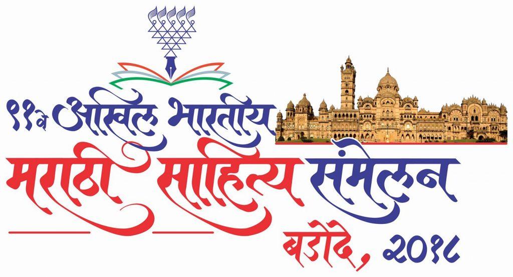 91st Akhil Bhartiya Marathi Sahitya Sammelan Badode, २०१८