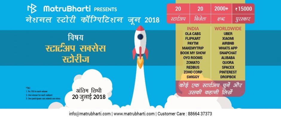 June 2018 Hindi