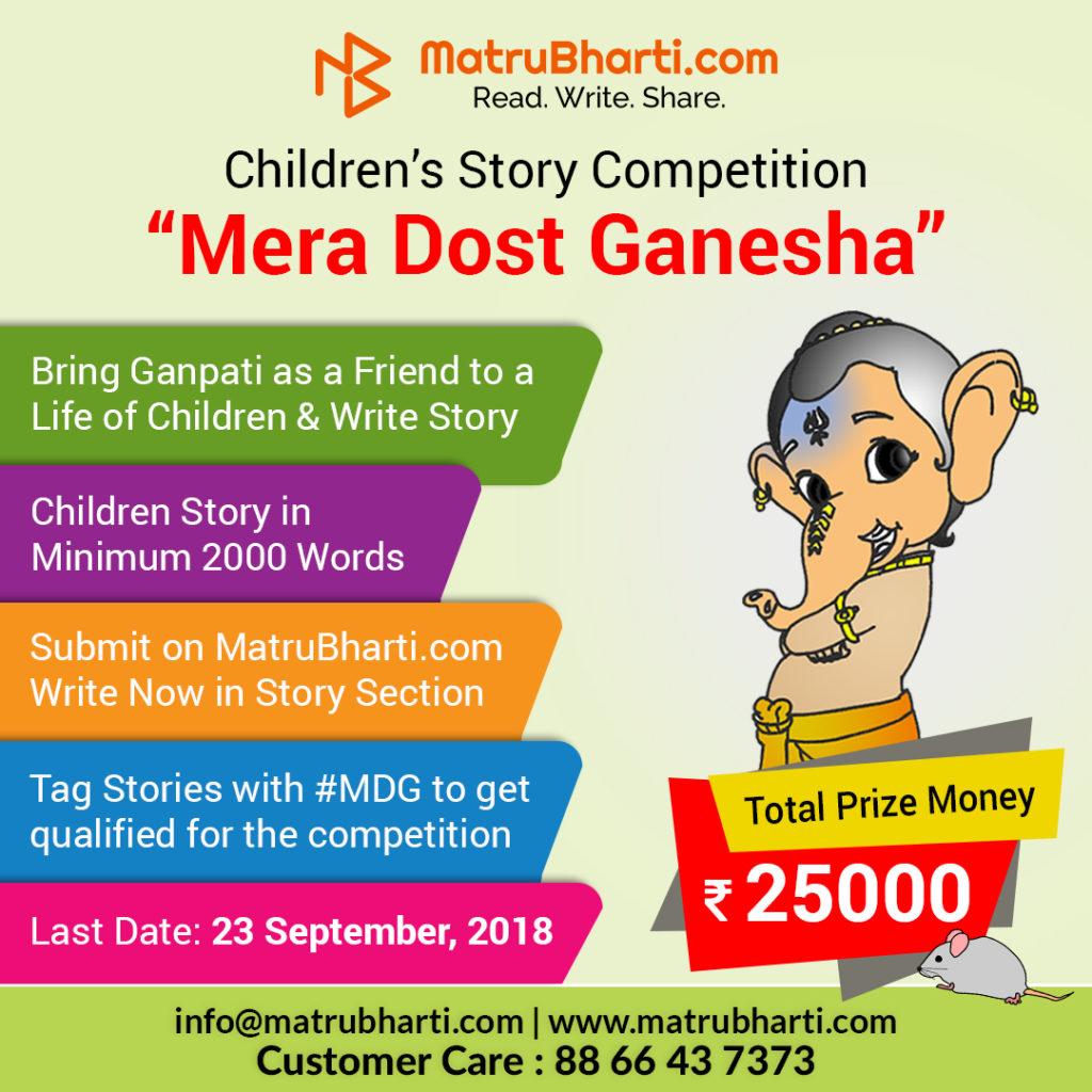 Ganesha Englishstory competition