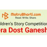 Ganesha Children story competition