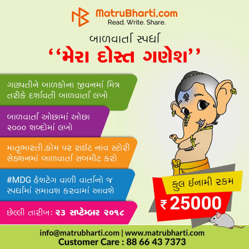 Ganesha Gujarati story competition