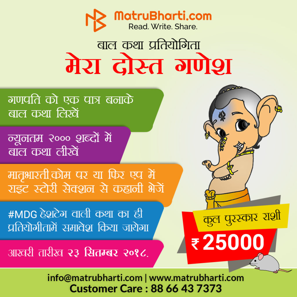 Ganesha Hindi story competition