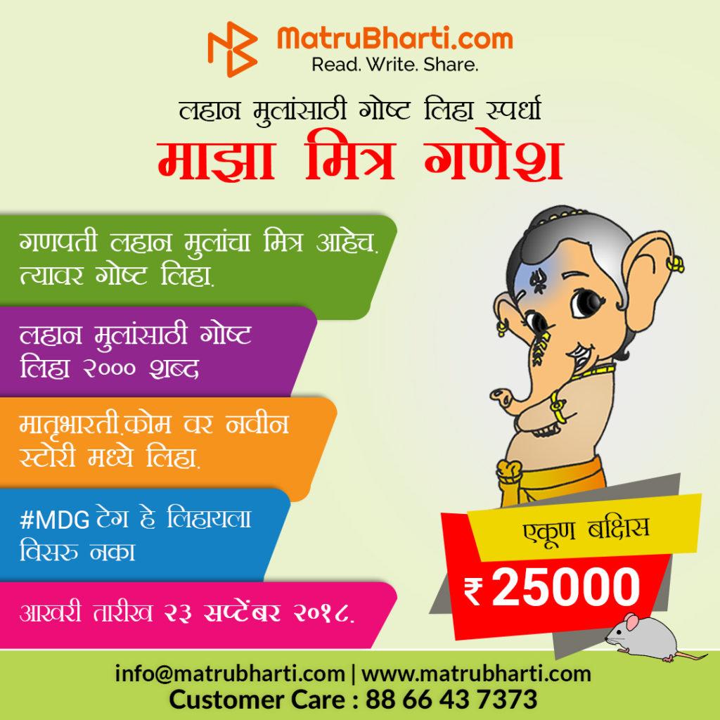 Ganesha Marathi story competition