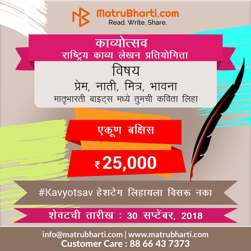 Kavyotsav 1080_Marathi