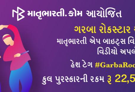 GarbaRockstar app Banner