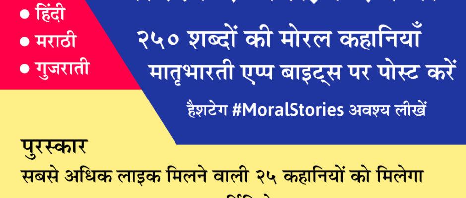 Moral stories