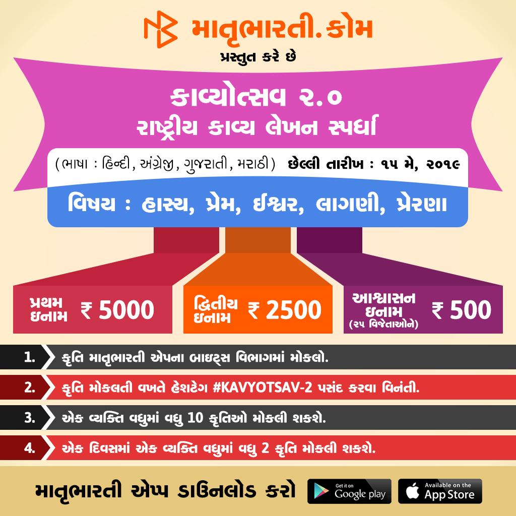 Kavyotsav2-0_Gujarati2