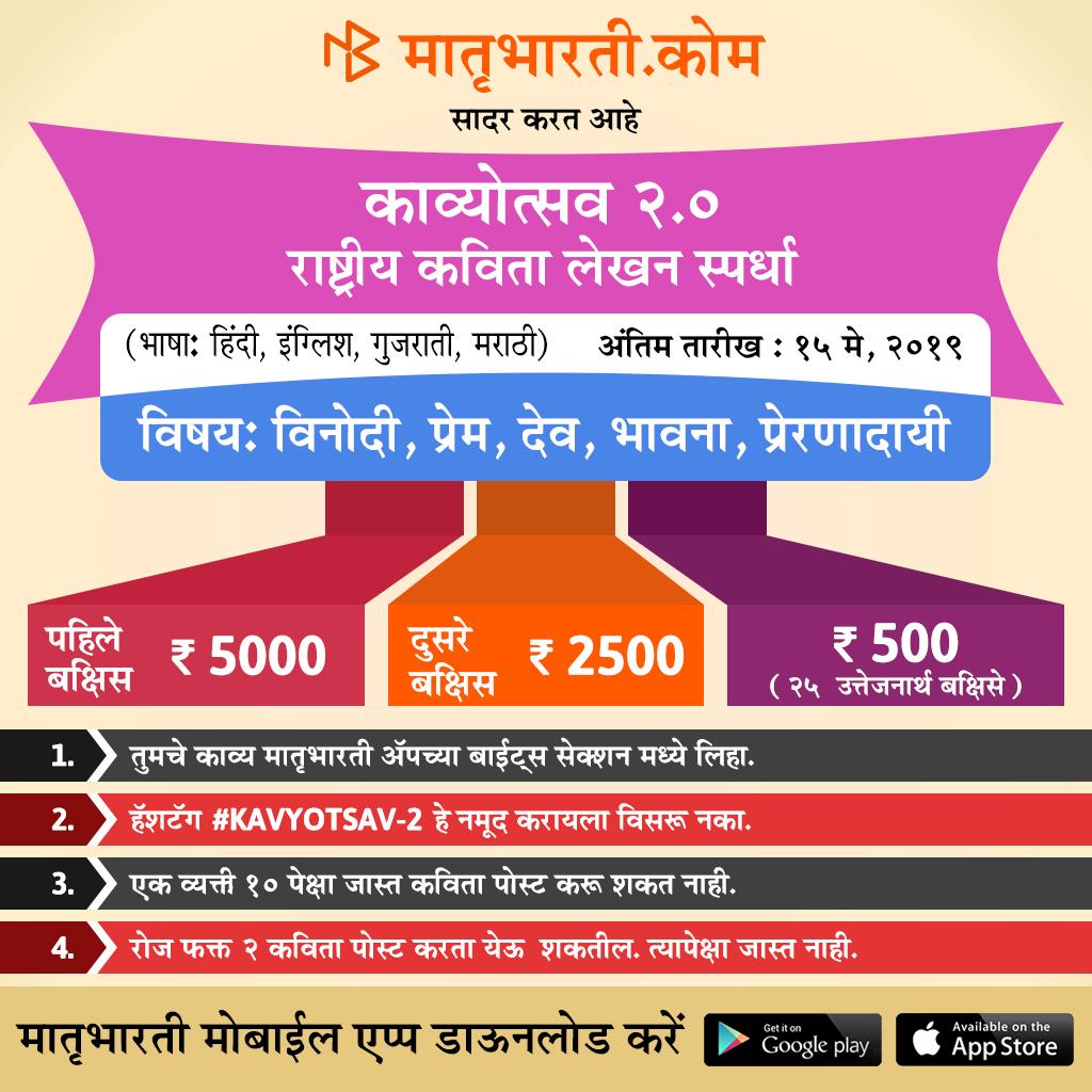 Kavyotsav2-0_Marathi