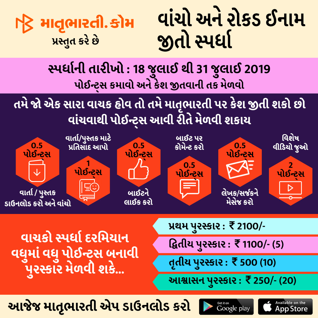 Read&Win_Gujarati