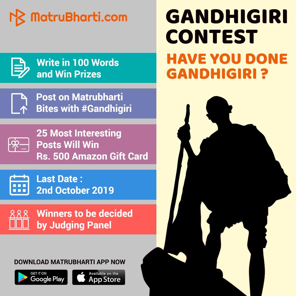 GandhiGiri_English