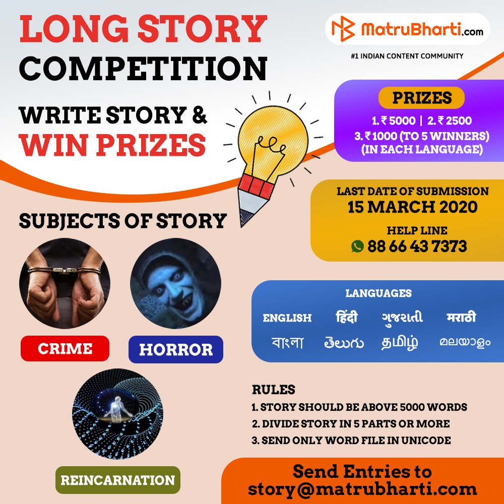 Long story competition