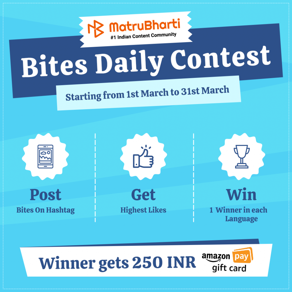 Bites-Daily-Contest (1)