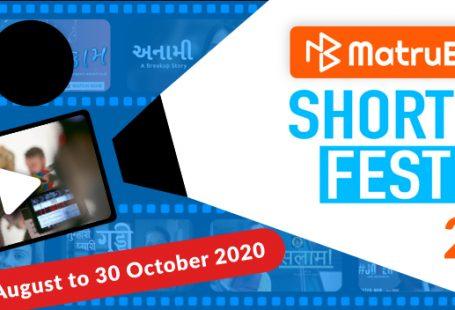 Short Film Festival 2020