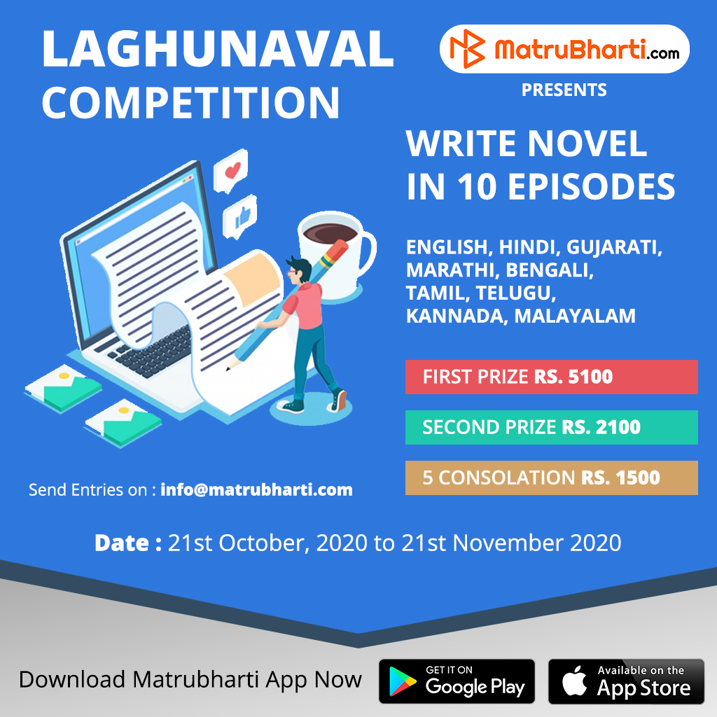 Laghunaval writing competition