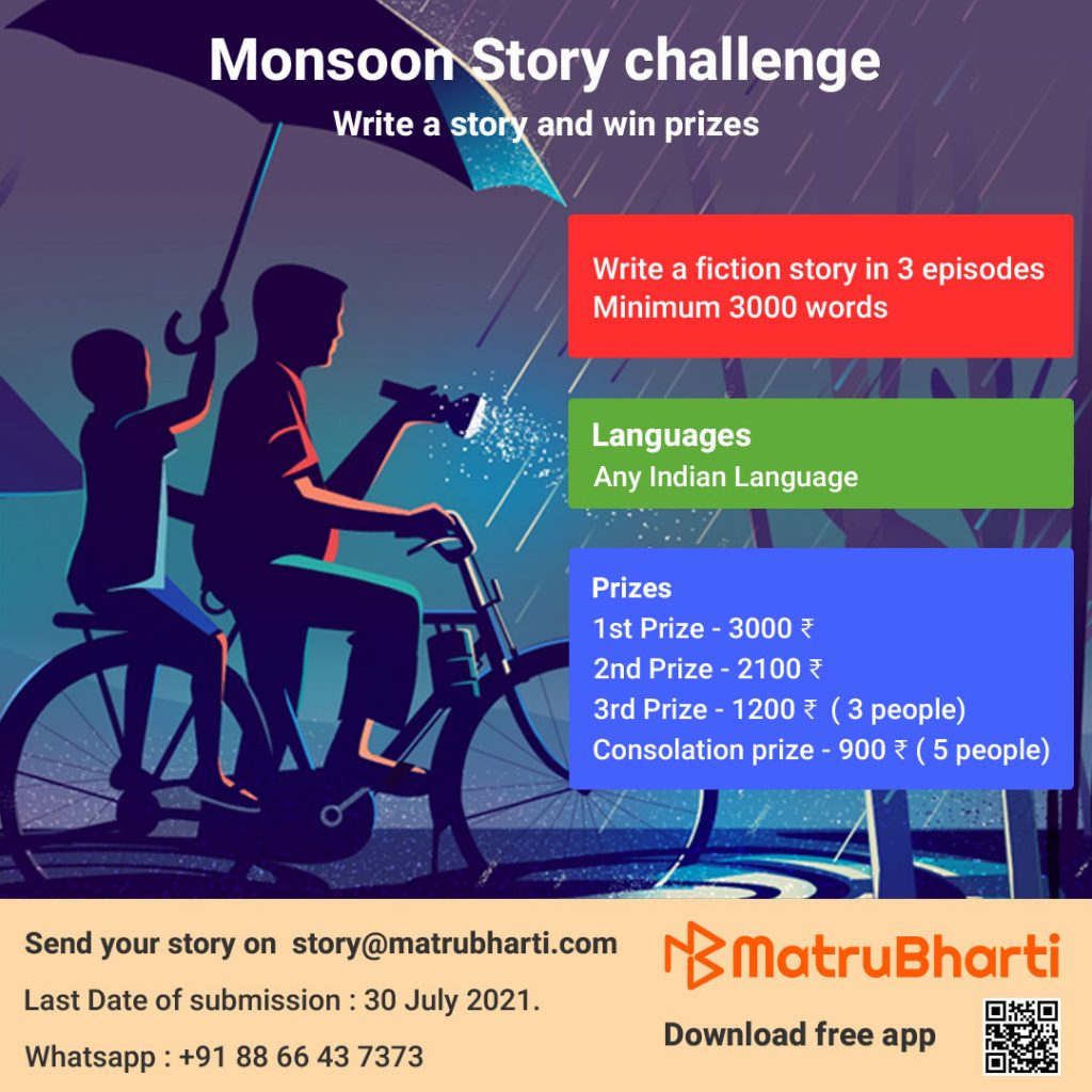 MB-monsoon-page-1 (1)