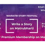 Navratri Story Festival Matrubharti 2021